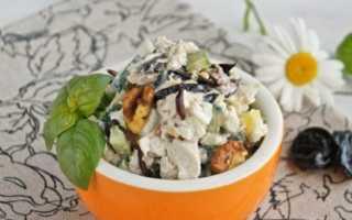 Салат с мясом черносливом и грецкими орехами