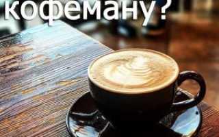 Готовые идеи подарков любителям кофе