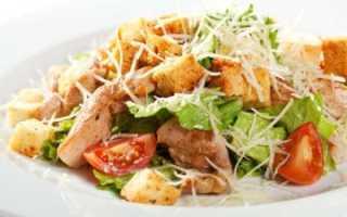 Салат цезарь с мясом