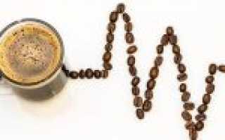 Сколько чашек кофе в день можно пить