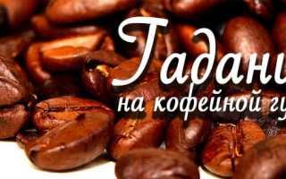Пошаговый план гадания на кофе для начинающих