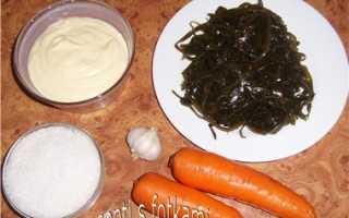 Салат с морской капустой и морковкой