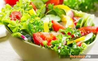 Легкий салат на ужин из овощей