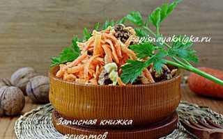 Салат с морковью и орехами рецепт