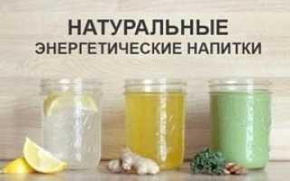 Натуральные энергетические напитки