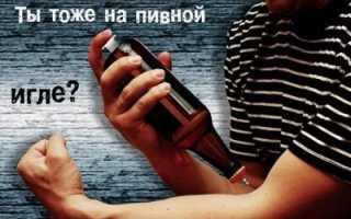 Способы лечения пивного алкоголизма
